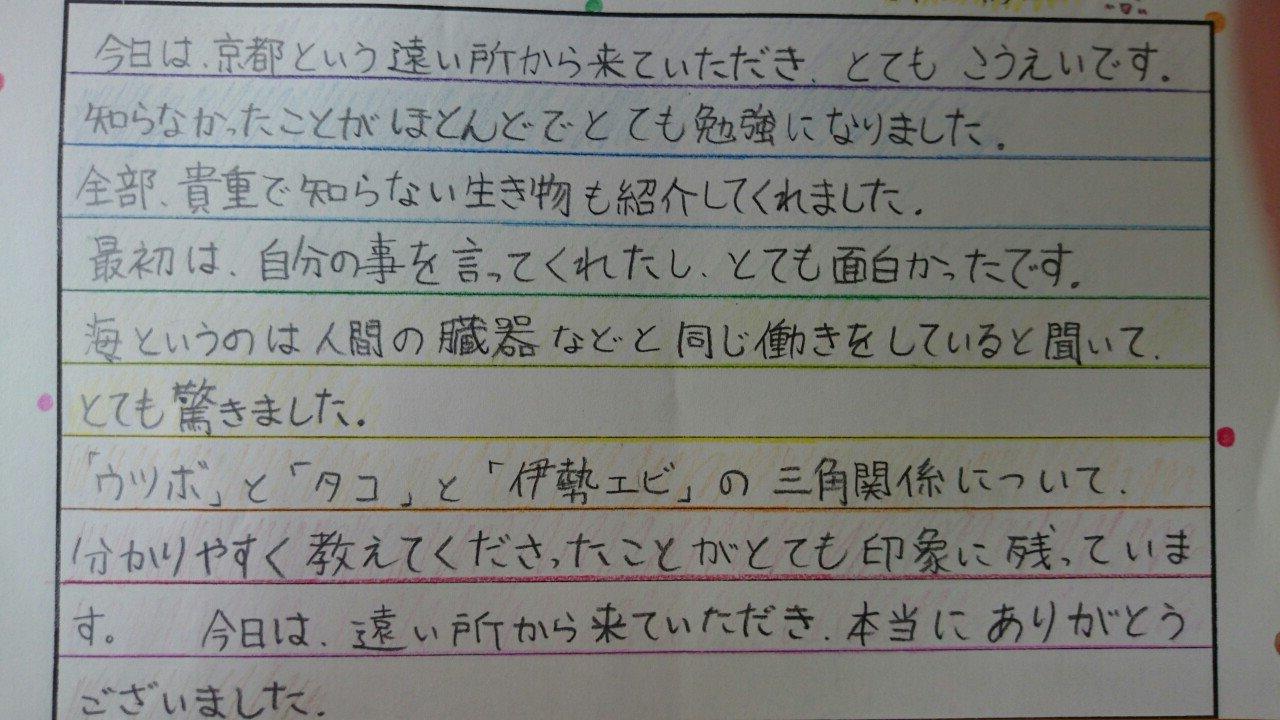 3感想文_edited.jpg