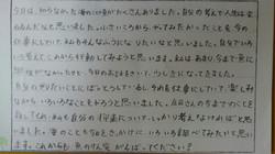 感想文10.JPG