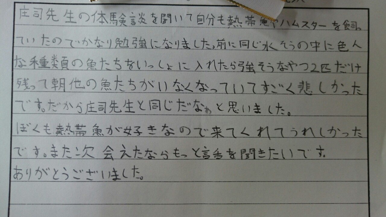 感想文1.JPG