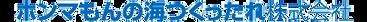生簀,水槽設備,京都生簀水槽,関西生け簀,京都生簀販売,活魚水槽製作,生け簀製作,生け簀製造,生簀製造,生け簀製造販売,生簀製造販売,関西生簀販売,京都活魚水槽,関西活魚水槽,全国生簀設備,全国活魚水槽設備,全国生簀販売,全国活魚水槽販売,HONUMI