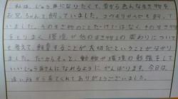 感想文35.JPG