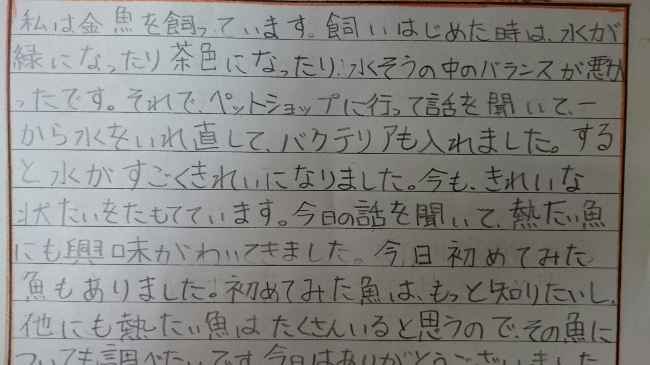 感想文5.JPG
