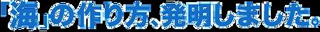 無換水技術,活魚水槽,生簀,活魚水槽販売,生簀販売,屋外型生簀,屋外型活魚水槽,HONUMI, スーパーナチュラルシステム,水槽設備