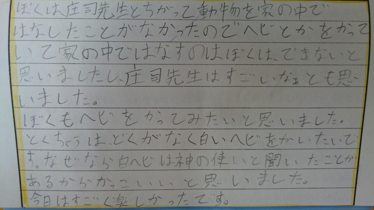 感想文22.JPG