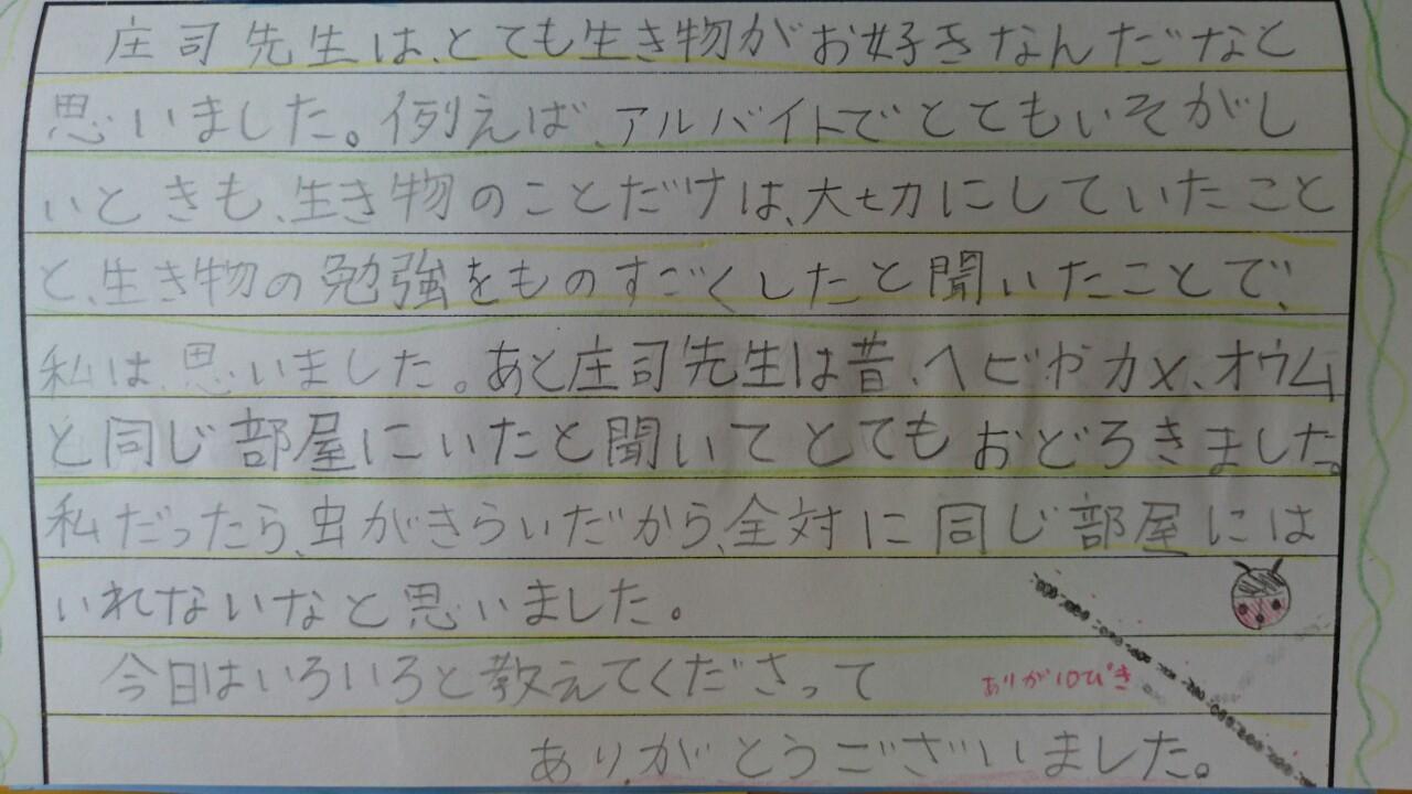 感想文27.JPG