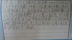 感想文19.JPG
