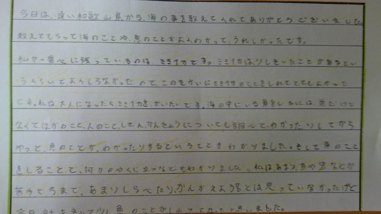 感想文4.JPG