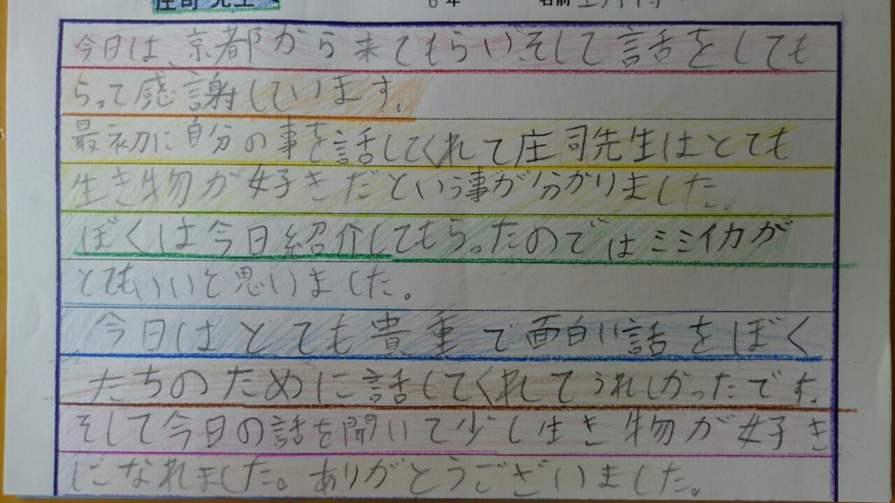 感想文8.JPG