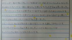 感想文13.JPG