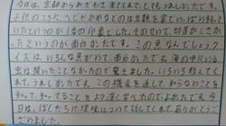 感想文26.JPG