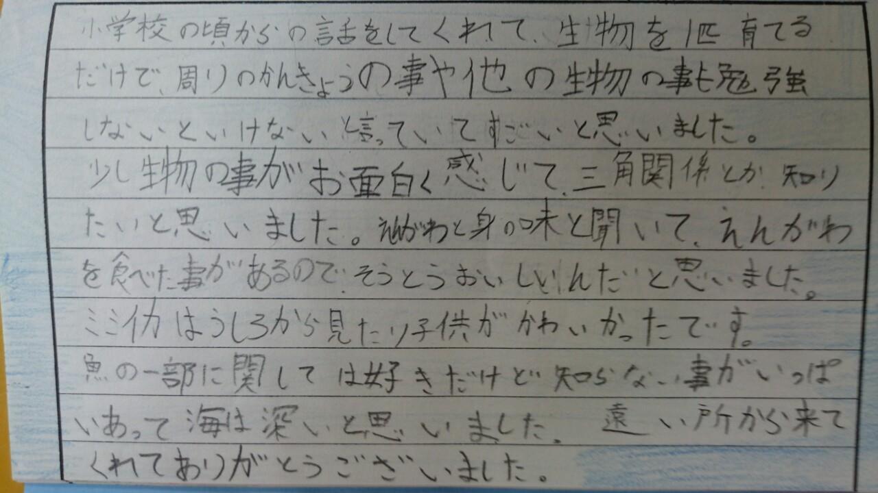 感想文18.JPG