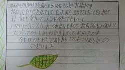 感想文2.JPG