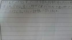 感想文33.JPG
