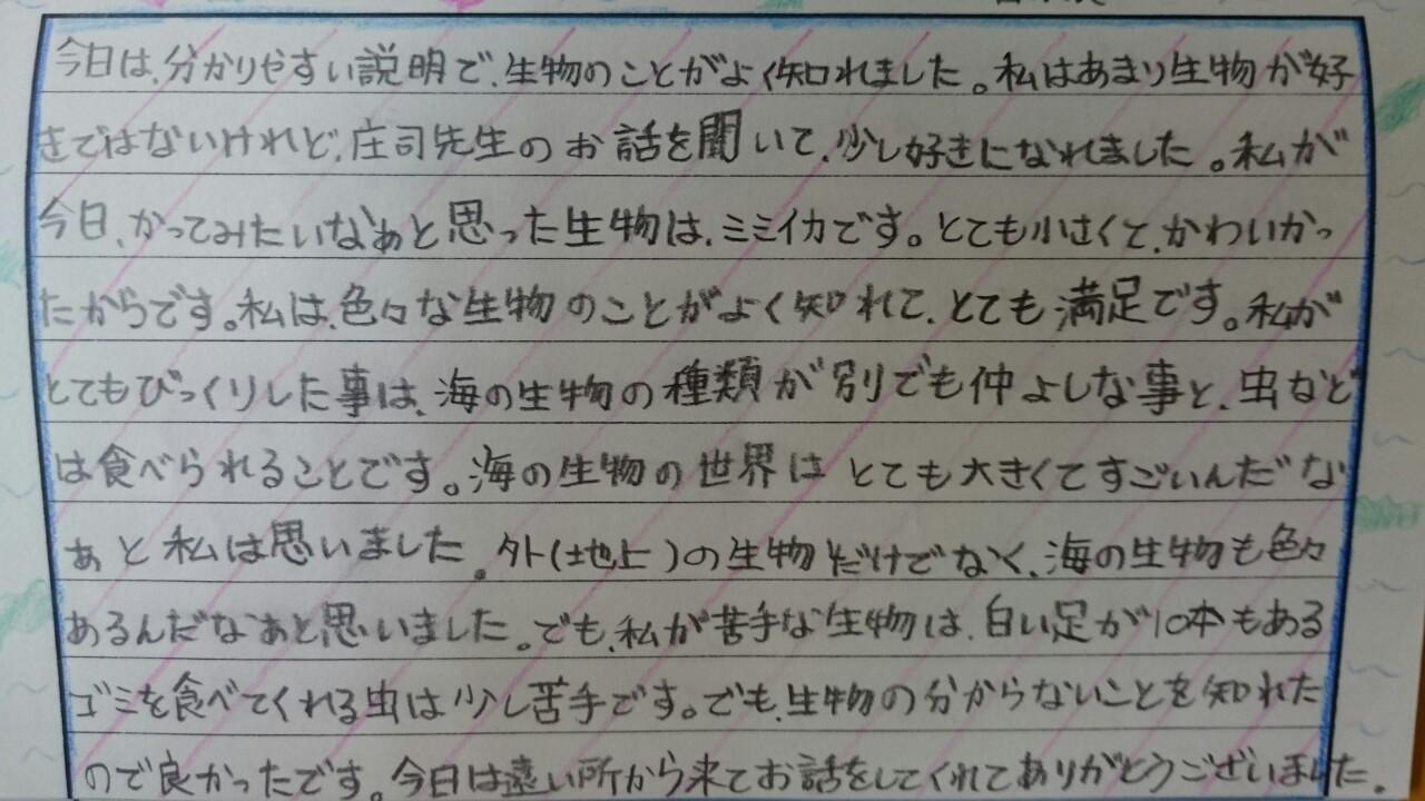 感想文23.JPG