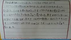感想文28.JPG