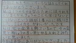 感想文7.JPG