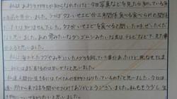 感想文11.JPG