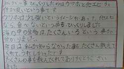 感想文20.JPG