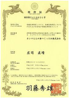 水換えのいらない世界初の特許。ホンマもんの海つくったれ(株)
