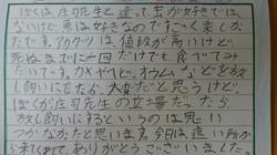 感想文14.JPG