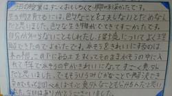 感想文37.JPG