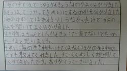感想文16.JPG