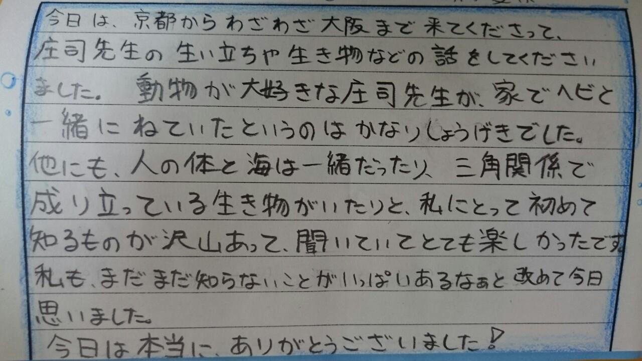 感想文36.JPG