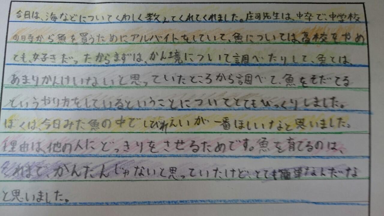 感想文39.JPG