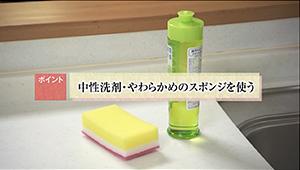 台所用洗剤やスポンジで洗ってもOK。