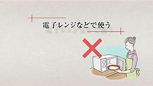 電子レンジや食器洗浄乾燥機は苦手です。