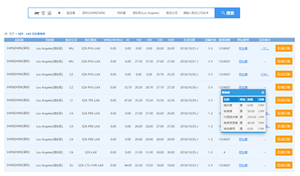 sofreight air freight price check