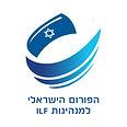 הפורום הישראלי למנהיגות לוגו.jpg