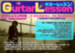 guitarlesson2017_HP用.jpg
