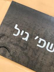 מתוך פרויקט משפחת לירון מור, משפחת גיל // תל-אביב