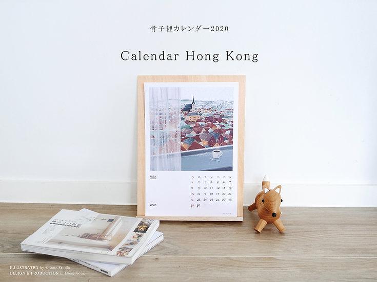 B.S. Calendar 2020 HK