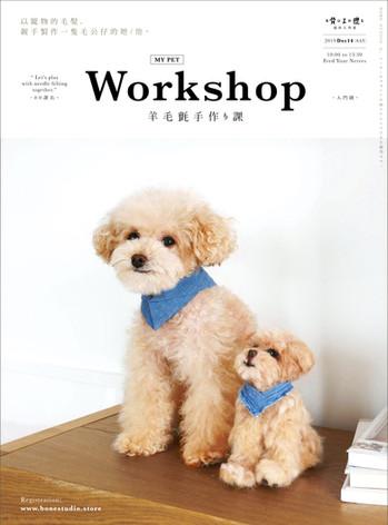 【B.S. My Pet Workshop】