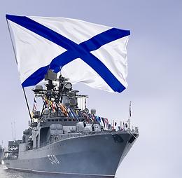 Поздравляем с Днём ВМФ