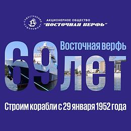 Восточная верфь: грандиозные планы к 70-летию!