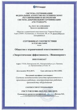 Сертификат ГОСТ Р ИСО 9001-2015( ISO 900