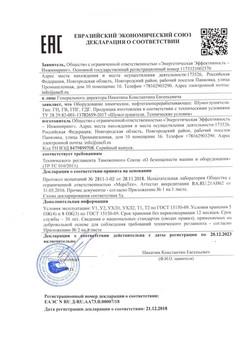 Декларация ТР ТС 010 2011 5д-min