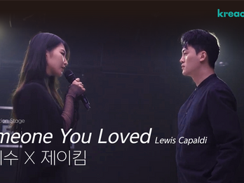 """Jisoo Lim and Jay Kim Collaborate On Special Version Of """"Someone You Loved"""""""