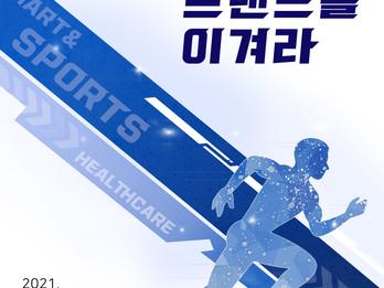 부산테크노파크, 크리온과 '2021 SPOEX' 라이브 스트리밍 쇼 기획