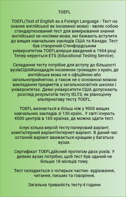 TOEFL тест складається з