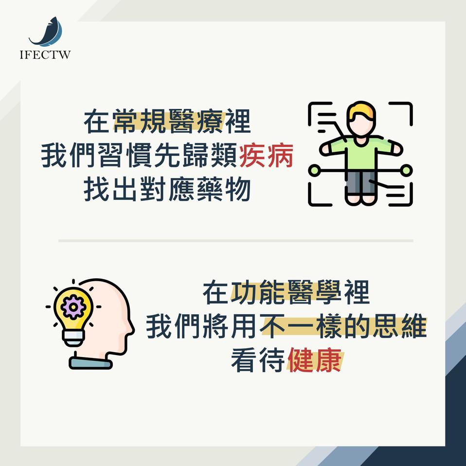 功能醫學系統概念課介紹3.jpg