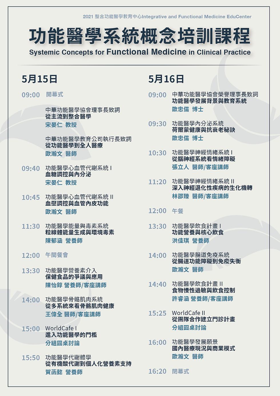 2021 台中系統概念課 課程表.png
