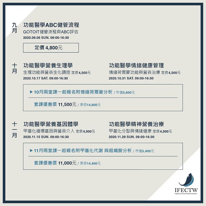 2020功能醫學課程表.png