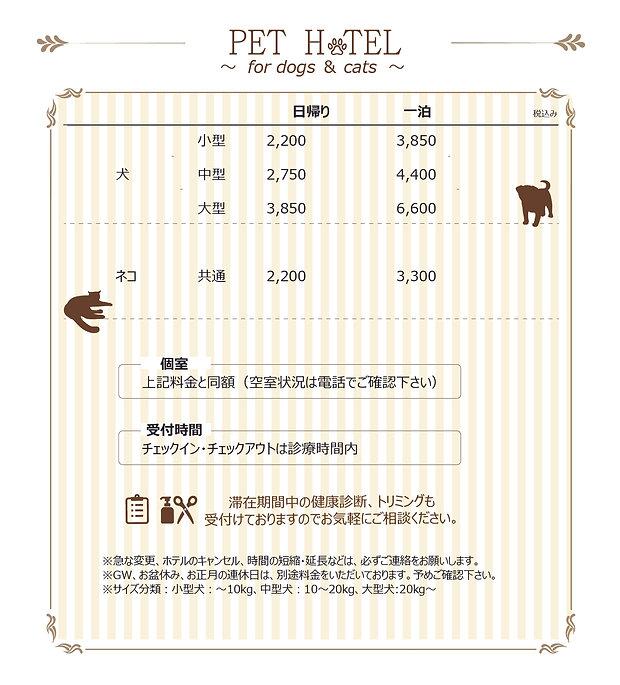 21_HP_ペットホテル_r1.jpg