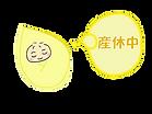 HP_産休中.png
