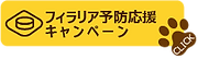 バナー_フィラリア予防.png