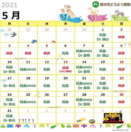 5月診療カレンダー_20210414_r1.jpg